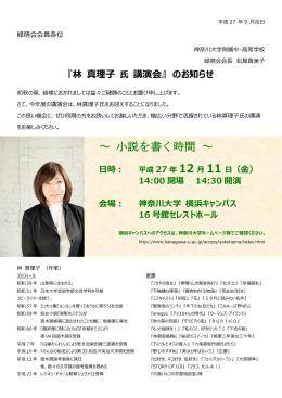 林 真理子氏 講演会 - 神奈川大学附属中・高等学校