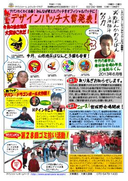 仙台 - アバンツァーレジュニアサッカークラブ
