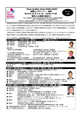 香港 2013 年 10 月 2 日(水) 10:00