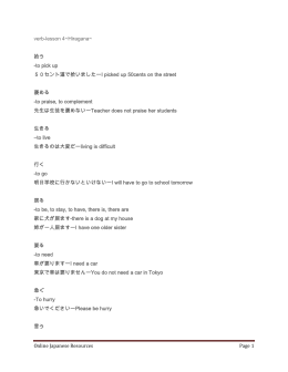 Online Japanese Resources Page 1 verb