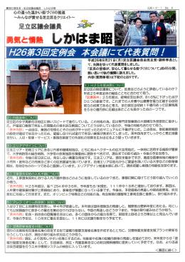 ダウンロード - 足立区議会議員 しかはま昭 公式サイト