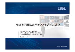 NIMを利用したバックアップ / リストア