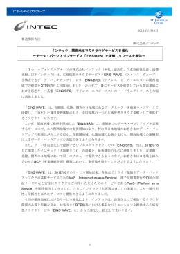 インテック、関西地域でのクラウドサービスを強化 ~データ・バックアップ