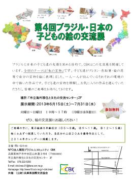 ブラジルと日本の子ども達の友情を深める目的で、CBKはこの交流展を
