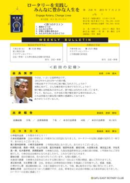 2120 - 岐阜東ロータリークラブ