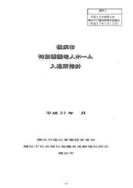 資料2[PDF形式 690KB]