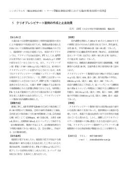 5.クリオプレシピテート製剤の作成と止血効果