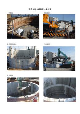 耐震性貯水槽設置工事状況
