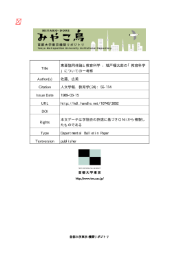 Page 1 Page 2 55 = 東亜協同体論と教育科学 ~城戸幡太郎の 「教育