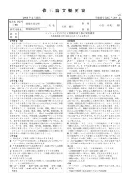マンション大規模修繕工事の実態調査-設計会社3社の見積書分析