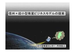 PDF資料 - Japanほどよし超小型衛星プロジェクト