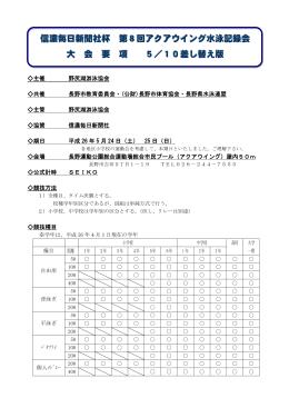 信濃毎日新聞社杯 第8回アクアウイング水泳記録会