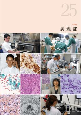 病 理 部 - 福井大学医学部附属病院
