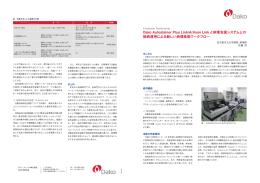 Dako Autostainer Plus Link/Artisan Link と病理支援