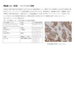 けんさ Now (病理) コンパニオン診断