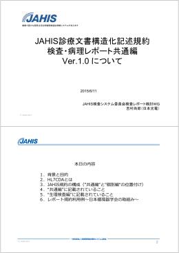 JAHIS診療文書構造化記述規約 検査 病理レポ ト共通編