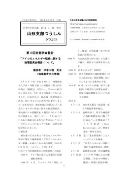 支部つうしん203号 - 日本科学者会議東京支部