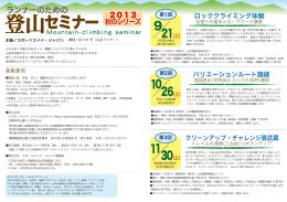 登山セミナー - スポーツエイドジャパン