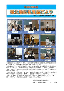 三上 悦幸 - 滋賀県租税教育推進連絡