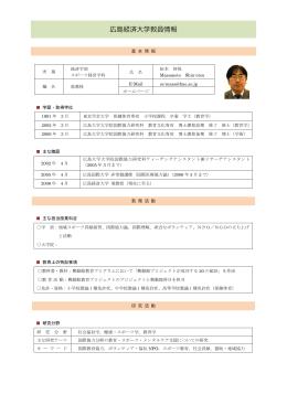 広島経済大学教員情報