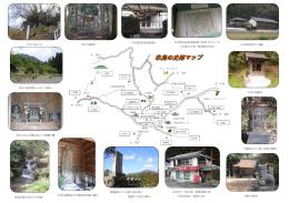 平谷の朴の木 八田家長屋門と米蔵 登山口駐車場から見た大峰山 堂内