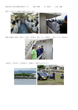 2015 年度 水産学科海洋実習 2 レグ1 8/27~8/29 於:望星丸 文責
