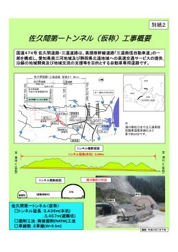 佐久間第一トンネル(仮称)工事概要