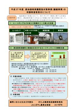 平成 27 年度 燃油価格高騰緊急対策事業(継続事業)の 申請