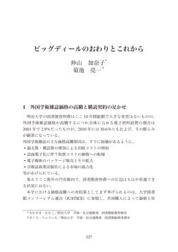ビッグディールのおわりとこれから - Meiji Repository
