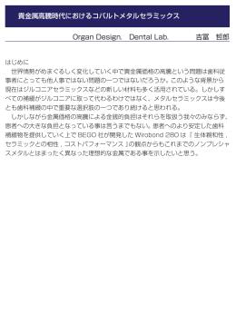 貴金属高騰時代におけるコバルトメタルセラミックス Organ Design