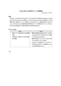 Unicode を使った日本語対応についての問題提起 Rev.2 Mar. 8th
