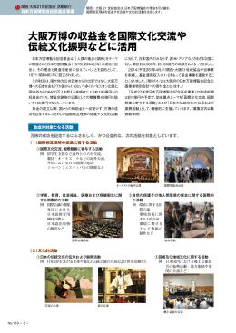 関西・大阪21世紀協会活動紹介 日本万国博覧会記念基金事業