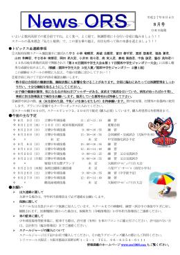 8月号 - 大阪ラグビースクール