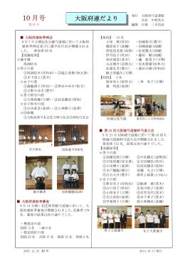 10 月号 - 大阪府弓道連盟
