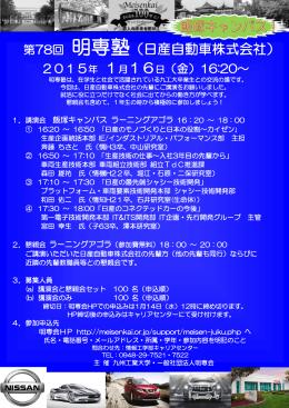 第78回 明専塾(日産自動車株式会社)