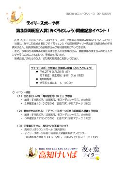 デイリースポーツ杯 第3回御厨窟人賞(みくろどしょう)開催記念イベント!