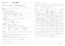 入所申込児童調査表