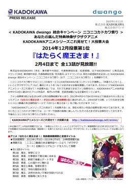 『はたらく魔王さま!』 - 株式会社KADOKAWA 企業情報
