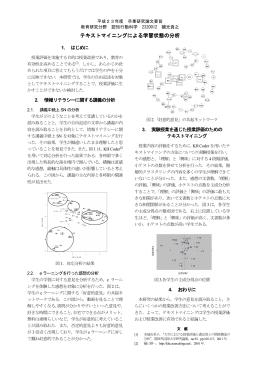 テキストマイニング テキストマイニングによる学習状態の分析