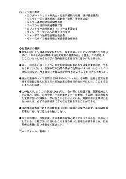 出席者及び総理挨拶の概要(PDF)