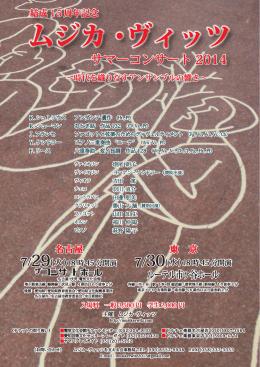 第12回演奏会サマーコンサート2014