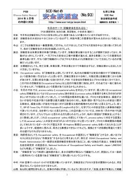 談話室No.93 - SCE・Net