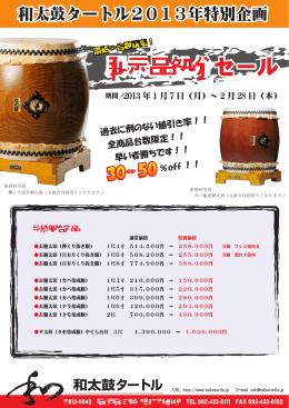展示品処分セール - 和太鼓タートル