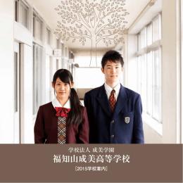 学力奨学生について - 福知山成美高等学校