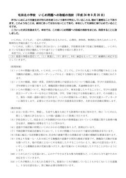 屯田北小学校 いじめ問題への取組の指針(平成 24