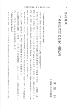 10-19 - 日本医史学会