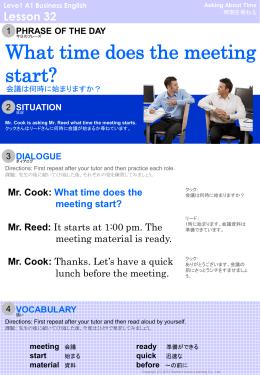 会議は何時に始まりますか?