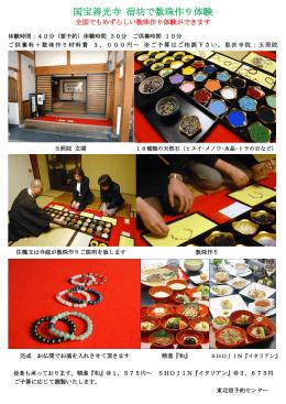 国宝善光寺 宿坊で数珠作り体験