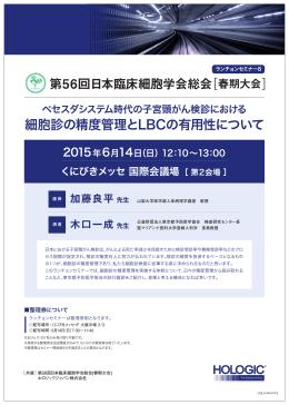 細胞診の精度管理とLBCの有用性について 第56回日本臨床細胞学会