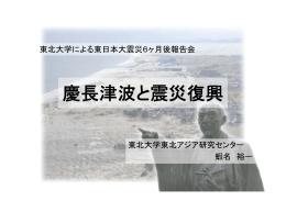 慶長津波と震災復興 - 東北大学大学院工学研究科附属 災害制御研究